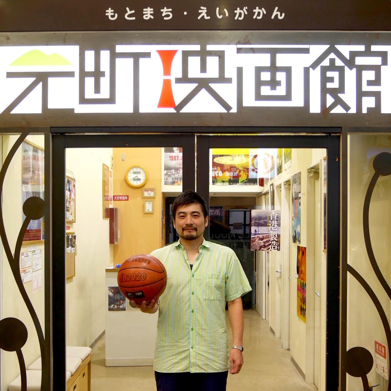神戸×バスケ×映画和田たすくさん(元町映画館)